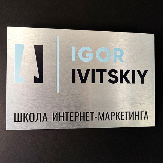 Табличка на металле<br> Igor Ivitskiy