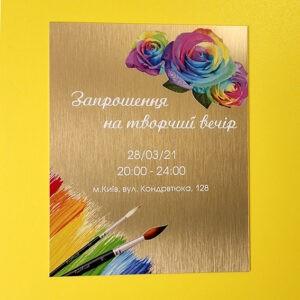 Приглашение<br>на творческий вечер