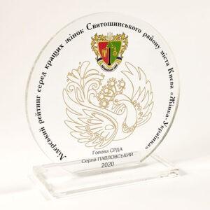 Акриловый приз <br> от главы Святошинской РГА