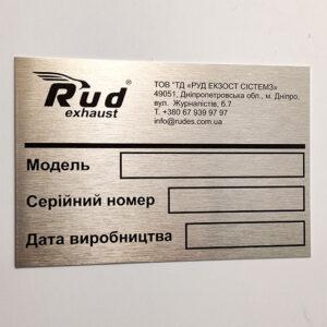 Шильд <br> Rud exhaust