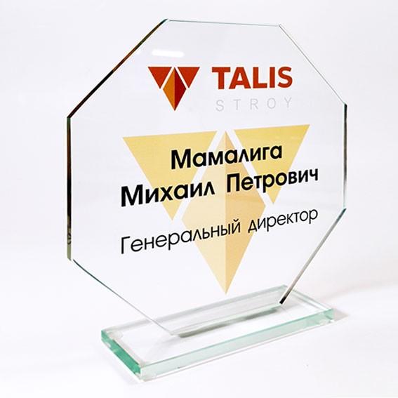 Стеклянный приз <br> Talis stroy