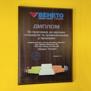 Печать диплома<br>на плакетке МДФ