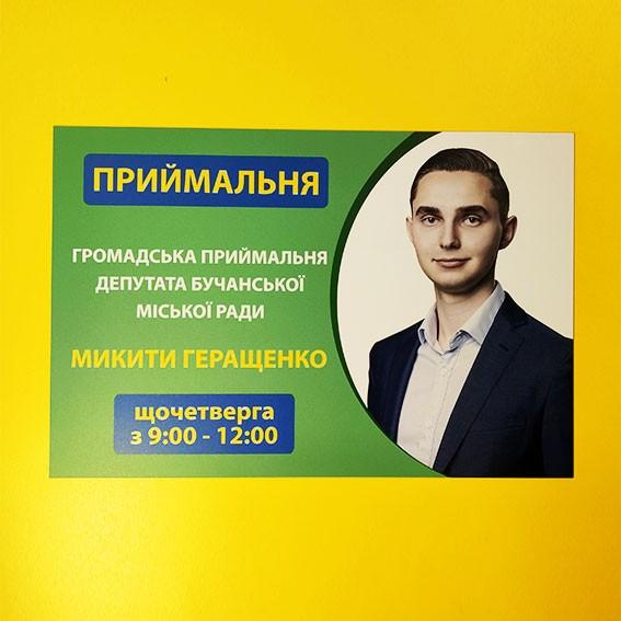 Табличка металлическая <br> для депутата